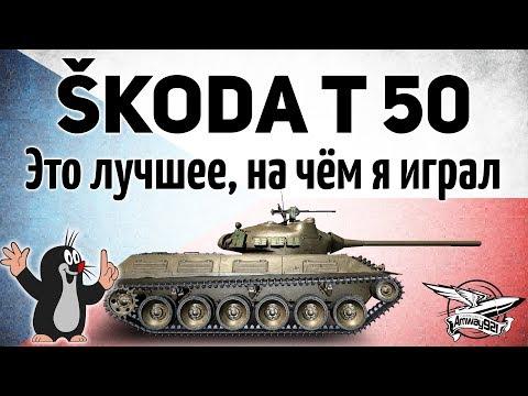 Škoda T 50 - Это лучшее, на чём я играл
