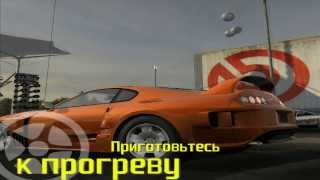 Need For Speed PRO STREET: Самая быстрая машина в дрэге