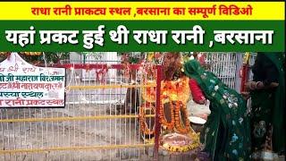 BRAJ RAHASYA-25 | राधा रानी की मूर्ति यहां प्रकट हुई थी | BARSANA | LADLI MAHAL | PTV RAJASTHAN