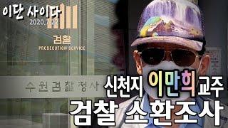 수원지검, 신천지 이만희 교주 소환조사 시작됐다. 이후 재 소환까지 목록 이미지