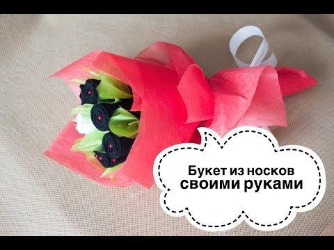 Как сделать букет из носков своими руками? | Подарок мужчине