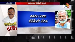 Political Leaders Jumping into TDP:Kotla Surya Prakash Reddy,Vangaveeti Radha To Join TDP News