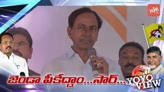 జెండా పీకేద్దాం సర్...!! | Telangana TDP TRS Merger | BS Editorial #6