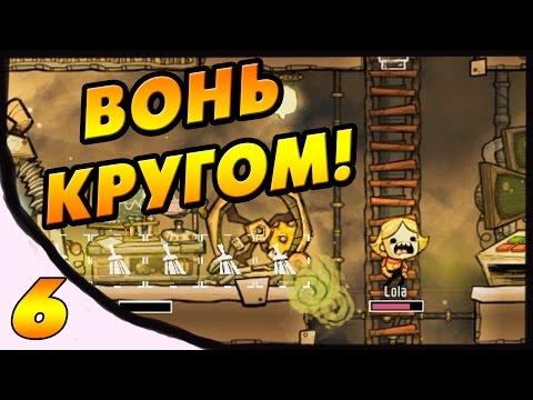 Oxygen Not Included #6 - Вонь кругом!