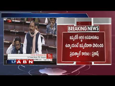 Rajya Sabha Updates | TRS Party supports EBC quota Bill | ABN Telugu