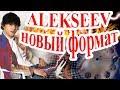 ALEKSEEV Новый формат Песня Как ты там и шоу Танцы со звёздами mp3
