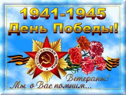 С праздником 9 МАЯ. С ДНЕМ ПОБЕДЫ! Мы помним.