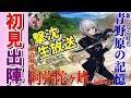 刀剣乱舞_8面初見プレイ、始めよう★【生放送】とうらぶ thumbnail