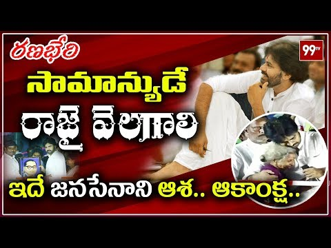 జనసేన రణభేరి | Special Focus on Janasena Chief Pawan Kalyan AP Politics |  2019  Elections | 99 TV