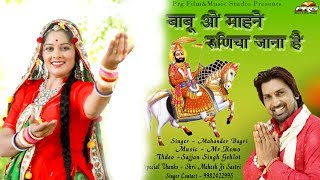 रामदेवजी न्यू DJ सांग - Babu O Mahne Jano Runecha | Mahender Bagri | सुपरहिट डी.जे सॉन्ग | PRG