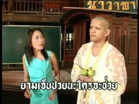 สีกาสั่งนาค ช้างเผือก เชือกไทย