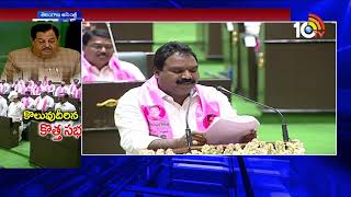 Highlights Of Telangana Assembly Session 2019 1st Day | 10Tv News