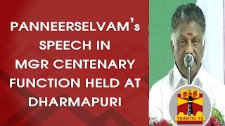 O.Panneerselvam's Speech in MGR Centenary Function Held at Dharmapuri   Thanthi Tv