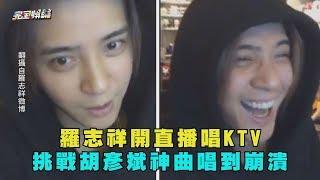羅志祥開直播唱KTV 挑戰胡彥斌神曲唱到崩潰