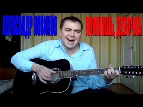 Александр Новиков - Помнишь, девочка (Docentoff. Вариант исполнения песни Александра Новикова)
