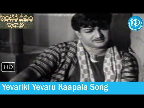 Yevariki Yevaru Kaapala Song - Intiki Deepam Illale Movie Songs...