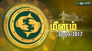 ராசி பலன் | மீனம் | 30/05/2017 | Puthuyugam Tv