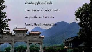 Chinese song - 184 เพลงจีน