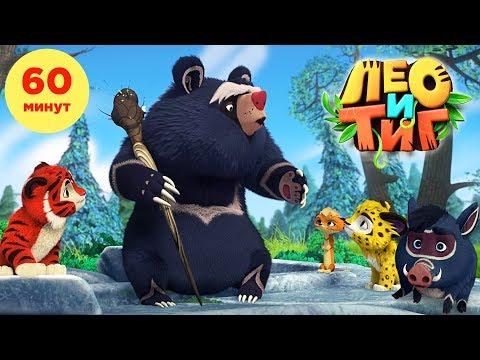 Лео и Тиг - Сборник мультиков о приключениях друзей Лео, Тига, Кубы, Милы и других - Мультики детям
