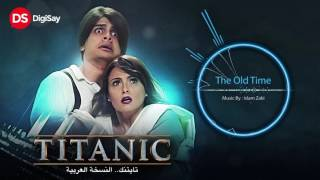 Islam Zaki - The Old Time (Titanic Arabic Version OST)