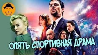 Видео Сокола: ТРЕНЕР и ОПАСНЫЙ БИЗНЕС – Обзор Премьер (автор: SokoL[off] TV)
