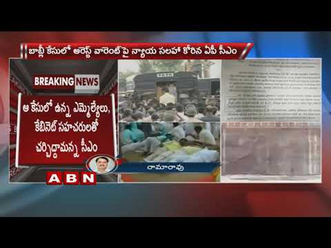 CM Chandrababu Seeks Legal Advice To Lawyer Over Babli Case | ABN Telugu