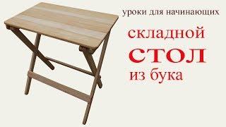 Складной стол из бука. Folding table.