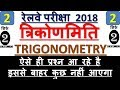 त्रिकोणमिति(TRIGONOMETRY)|| PART 2/Math Shortcuts 2018|| Maths Tricks In Hindi|| Tricky Maths MD CLA