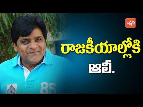 Comedian Ali Political Entry | Pawan Kalyan | AP Politics | YOYO TV Channel