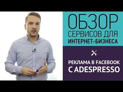 Реклама в Фейсбук с AdEspresso. Экономим время и деньги