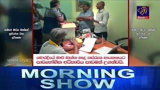 Siyatha Morning Show | 26.03.2020