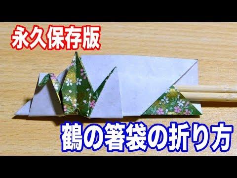 お正月を彩る「祝い箸袋」の作り方7選☆