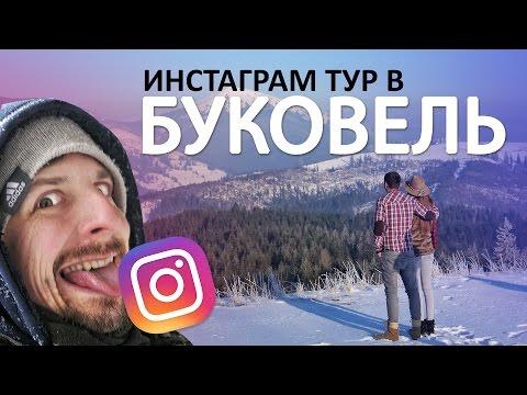 Инстаграм-тур в БУКОВЕЛЬ - #bukovel_komanddameet