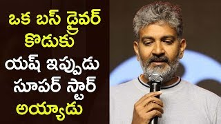 Director SS Rajamouli Reveals Unknown Facts Of Rocking Star Yash @ KGF Pre Release Event