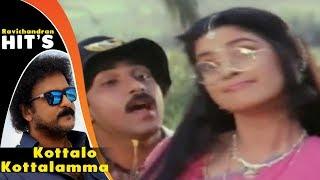 Ravichandran Hit Songs | Kottalo Kottalamma Song | Kindarajogi Kannada Movie | Juhi Chawla