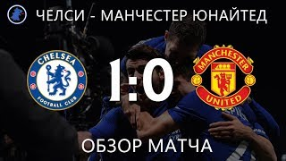 1 0              Chelsea  Manchester United 1 0  Highlights