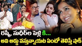 Rashmi Gautam Sudigali Sudheer  Marriage  Problems|Rashmi Sudheer Marriage  | TTM