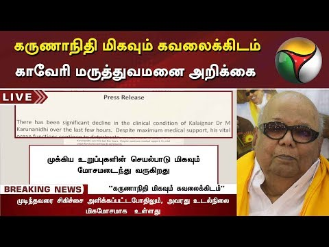 Breaking: DMK Leader Karunanidhi is extremely critical and unstable, says Kauvery hospital