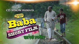 Baba | Md. Ifran | Md. Roni | Ujjol | Ali | Bangla Shortfilm | CD Vision | 2017