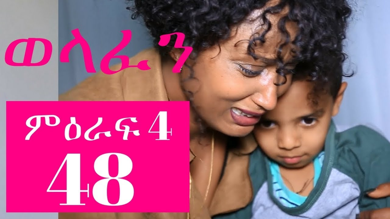 Welafen Amharic Drama Season 4 Part 48 By EBS TV