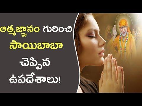 ఆత్మజ్ఞానం  చెప్పిన ఉపదేశాలు || Best Spiritual Speeches In Telugu