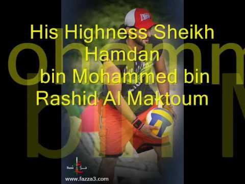 His Highness Sheikh Hamdan bin Mohammed bin Rashid Al Maktoum.wmv