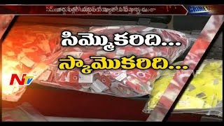 Police Caught Cyber Crime Accusers || Hyderabad || Be Alert || NTV