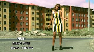 Arsema Tadese - Bayeh   ባየህ  (Amharic)