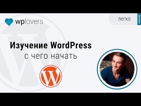Изучение WordPress. С чего начать и как эффективно изучить Вордпресс с нуля до профи.