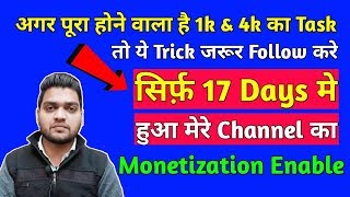YouTube Channel Monetize Under 20 days | YouTube Channel Monetize Kaise Kare