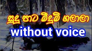 Sudu Pata Meedum Galala Karaoke (without voice) සුදු පාට මීදුම් ගලාලා