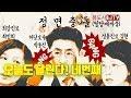 [정면충돌]네번째. 법관탄핵, 홍준표 그리고 좆선공주?!