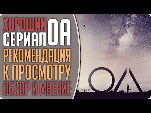 Хороший новый сериал: The OA - Обзор и рекомендация к просмотру #Кино