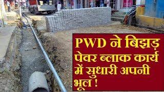 PWD ने बिझड़ पेवर ब्लाक कार्य में सुधारी अपनी भूल ! कार्य में गुणबता सुधारी !